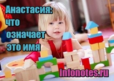 миниатюра Анастасия: что означает это имя для девочки