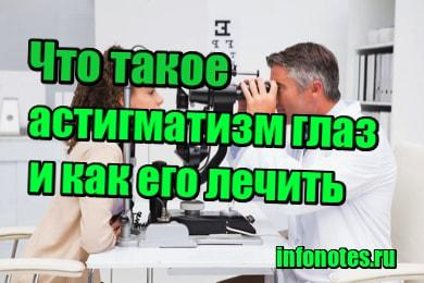 фотография Что такое астигматизм глаз и как его лечить