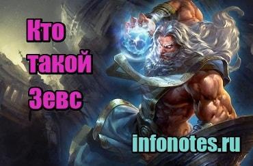 изображение Кто такой Зевс