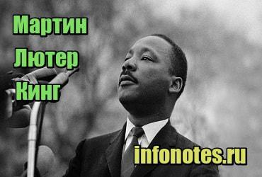миниатюра Мартин Лютер Кинг