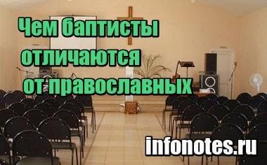 картинка Чем баптисты отличаются от православных