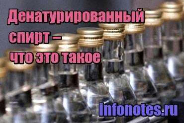 изображение Денатурированный спирт – что это такое