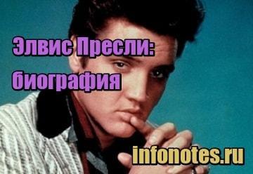 изображение Элвис Пресли: биография