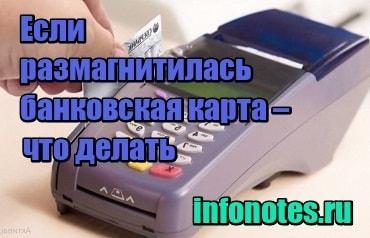 изображение Если размагнитилась банковская карта – что делать