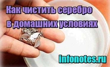 миниатюра Как чистить серебро в домашних условиях и чем