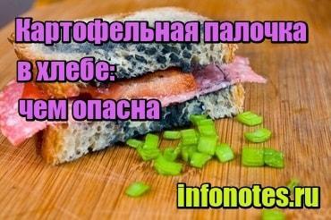 миниатюра Картофельная палочка в хлебе: чем опасна
