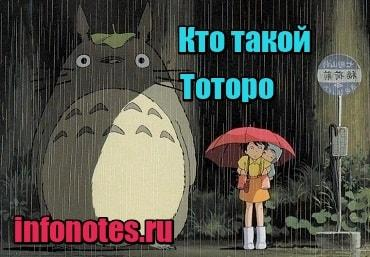миниатюра Кто такой Тоторо