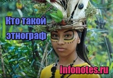 картинка Кто такой этнограф