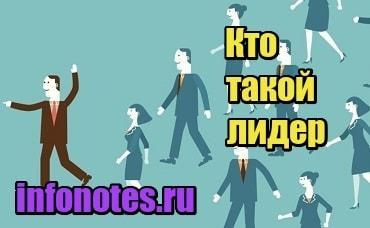 картинка Кто такой лидер