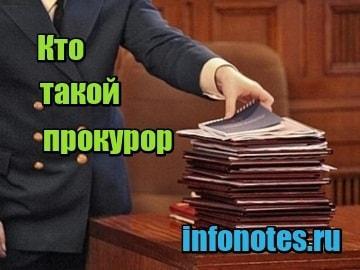 миниатюра Кто такой прокурор и чем он занимается