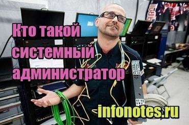 картинка Кто такой системный администратор