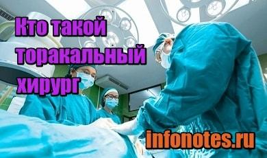 картинка Кто такой торакальный хирург и что он лечит