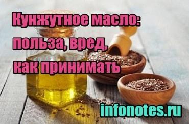 миниатюра Кунжутное масло: польза и вред, как принимать