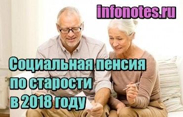 картинка Социальная пенсия по старости в 2018 году
