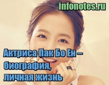 картинка Актриса Пак Бо Ен – биография, личная жизнь