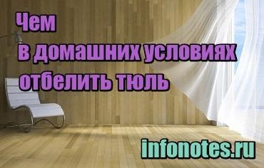изображение Чем в домашних условиях отбелить тюль