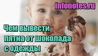 изображение Чем вывести пятна от шоколада с одежды
