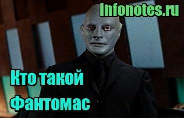 миниатюра Кто такой Фантомас