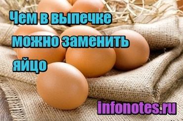 картинка Чем в выпечке можно заменить яйцо