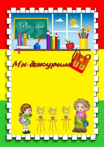 Классный уголок в начальной школе для распечатки