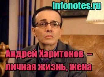 изображение Андрей Харитонов, актер – личная жизнь, жена