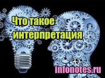 миниатюра Что такое интерпретация