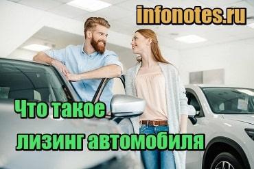 изображение Что такое лизинг автомобиля простыми словами