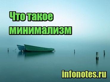 изображение Что такое минимализм