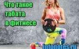 мниатюра Что такое табата в фитнесе – что это за тренировка
