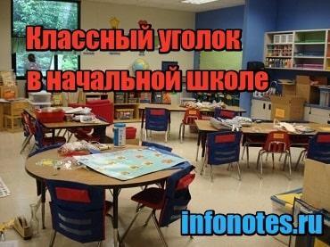 картинка Классный уголок в начальной школе для распечатки