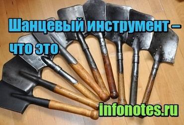 картинка Шанцевый инструмент – что это