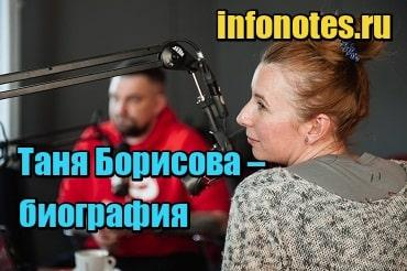 """миниатюра Таня Борисова – """"Наше радио"""": биография, личная жизнь"""