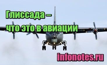 миниатюра Глиссада – что это в авиации
