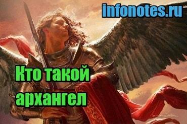 изображение Кто такой архангел