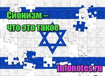 миниатюра Сионизм – что это такое