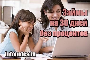 Фотография Займы без процентов на 30 дней