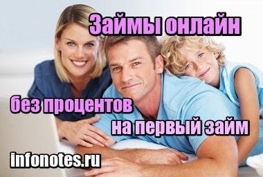 Займы на карту без процентов онлайн срочно zaim-bez-protsentov.ru