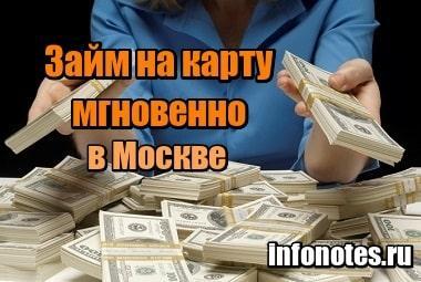 Миниатюра Займ на карту мгновенно в Москве