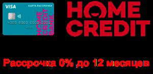 home-credit-svoboda