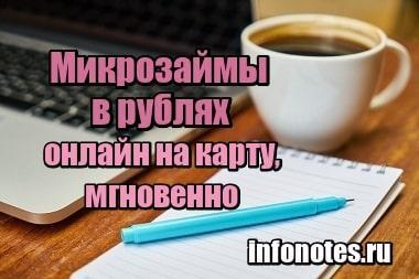 Фотография Микро займы в рублях - онлайн на карту, без отказа мгновенно