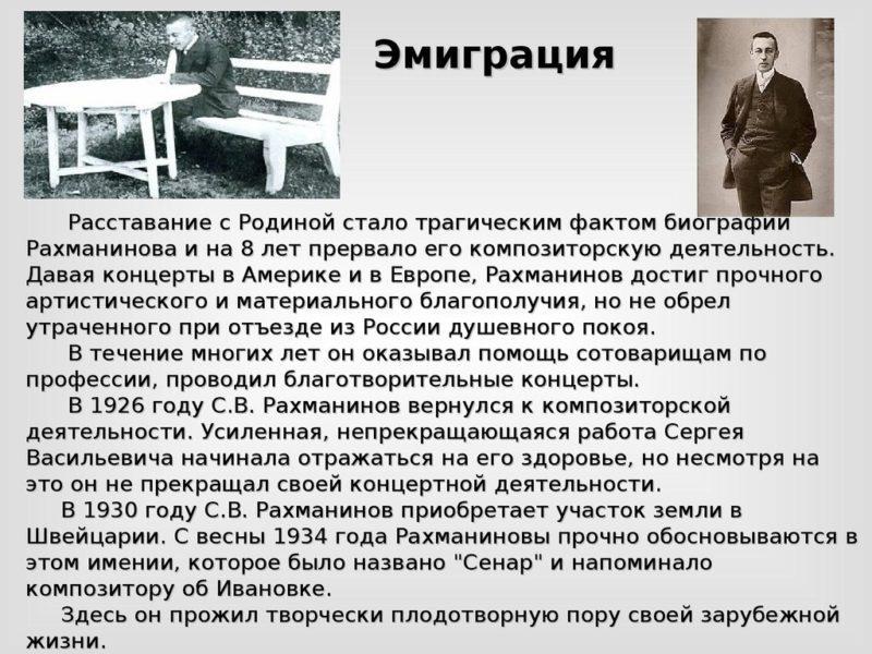 Фото Рахманинов