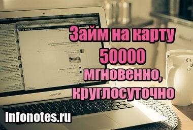 Микрозайм по телефону в москве в moskve.fastzaimy.ru