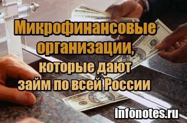 Картинка Микрофинансовые организации, которые дают займ по всей России
