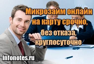 взять кредит онлайн срочно на карту без отказа 50000 на год в крыму схема метро в москве 2020 крупным планом
