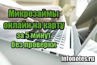 Миниатюра Микрозаймы онлайн на карту за 5 минут без проверки кредитной истории
