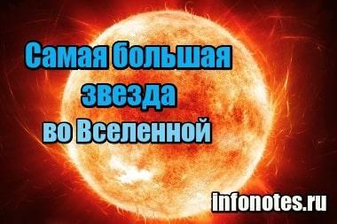 Миниатюра Самая большая звезда во Вселенной