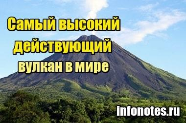 Фотография Самый высокий действующий вулкан в мире