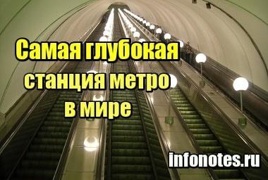 Картинка Самая глубокая станция метро в мире