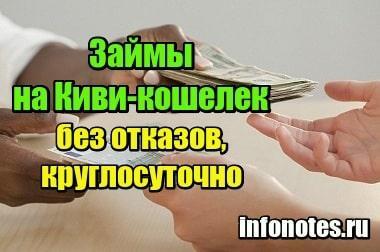Фотография Займы на Киви-кошелек: без отказов, круглосуточно, мгновенно