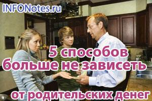 5 способов больше не зависеть от родительских денег